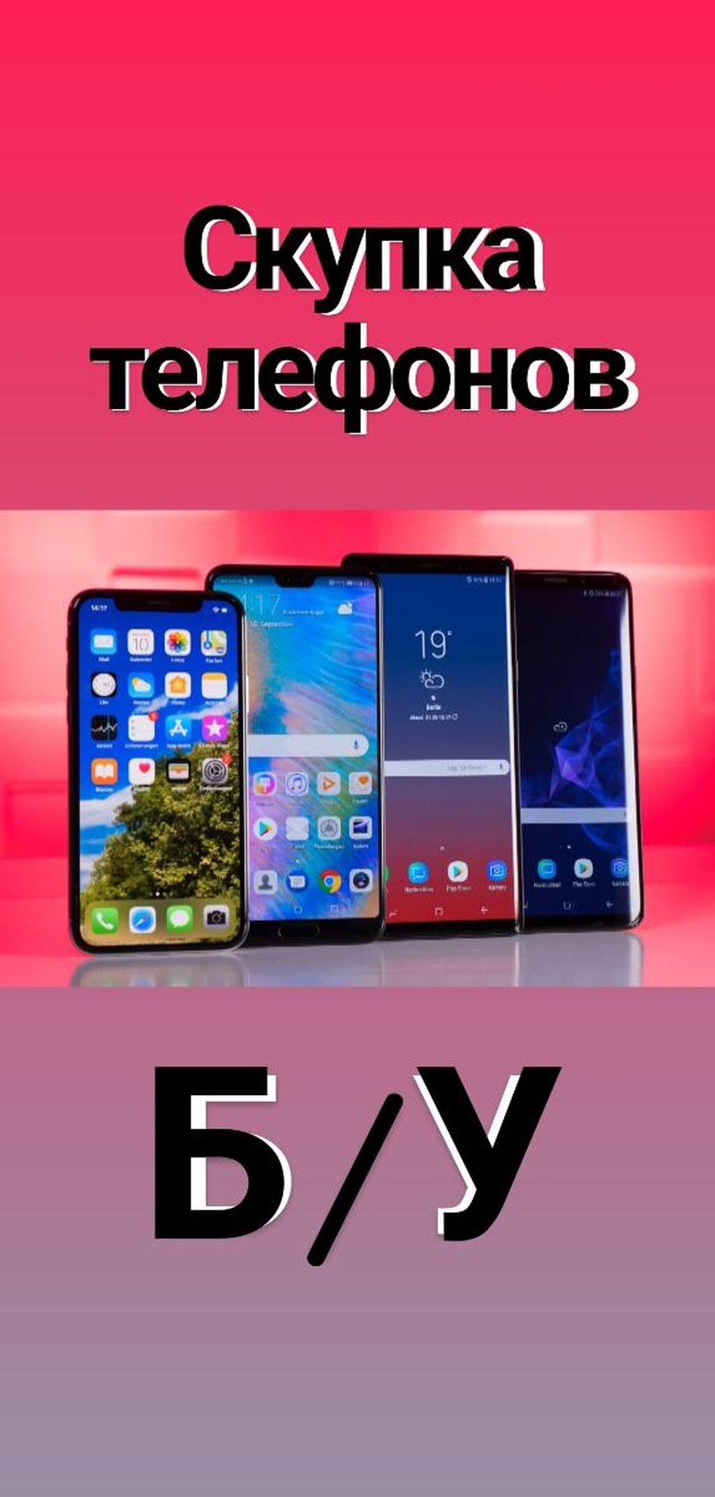 Скупка телефонов!!!) what's app отправляйте варианты!!!