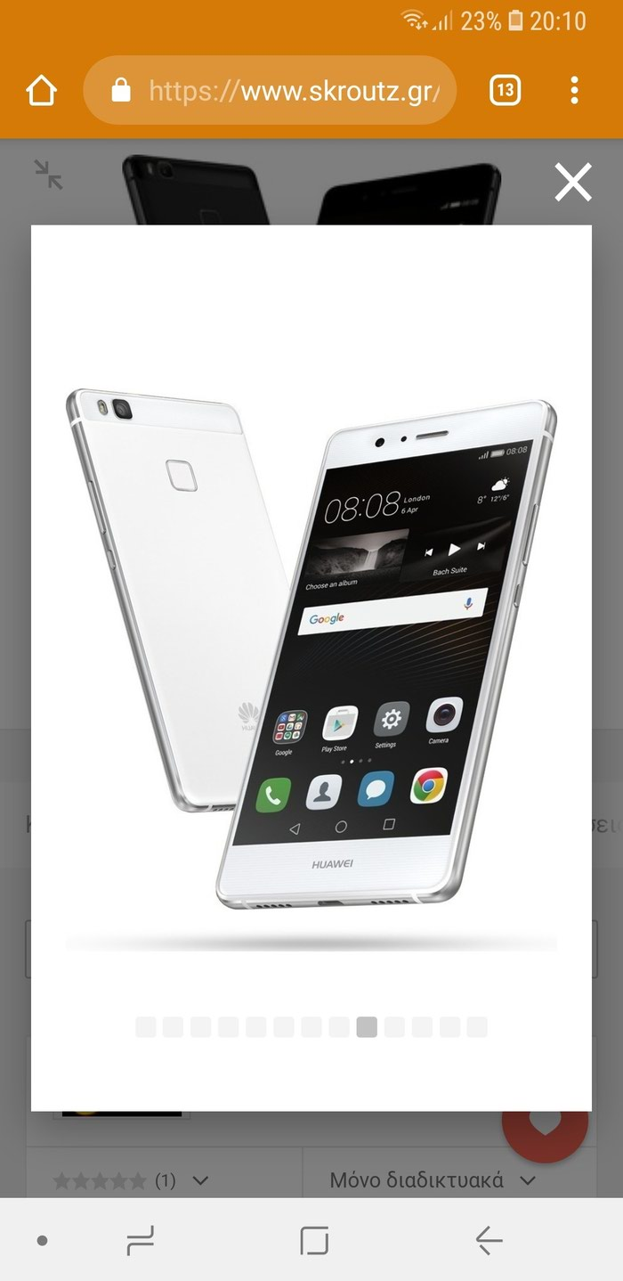 Huawei p9 lite σε κανονική κατάσταση..!! σε Νέος Μαρμαράς