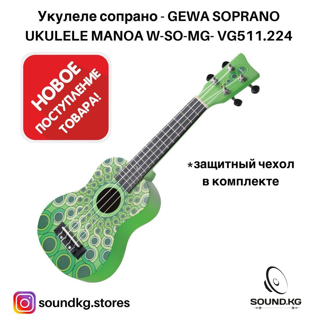 Укулеле сопрано - gewa soprano ukulele manoa w-so-mg- vg511