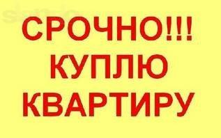 Куплю 1кв. можно Гостиничного типа. БЕЗ ПОСРЕДНИКОВ. ТЕЛ:0777858229 в Бишкек