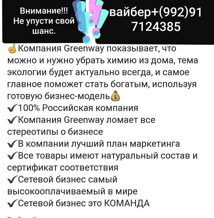 Ведётся набор партнеров в Российскую компанию Гринвей. Photo 4