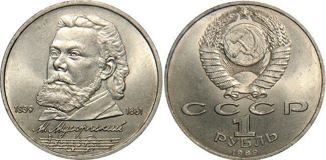 Bakı şəhərində Монета 1989 года — 150 лет со дня рождения Модеста Мусоргского
