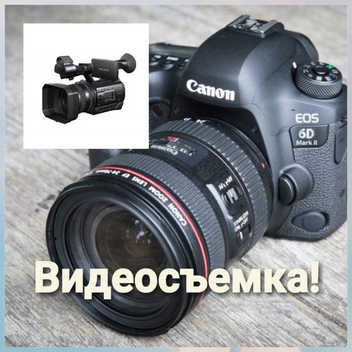 Видео и фото услуги