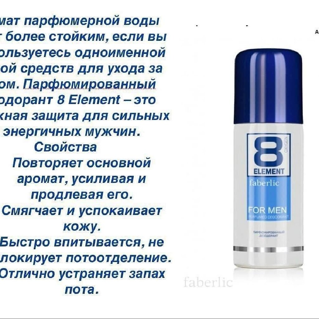 Парфюмерный Дезодорант Антиперспирант в наличии цена 27 смн