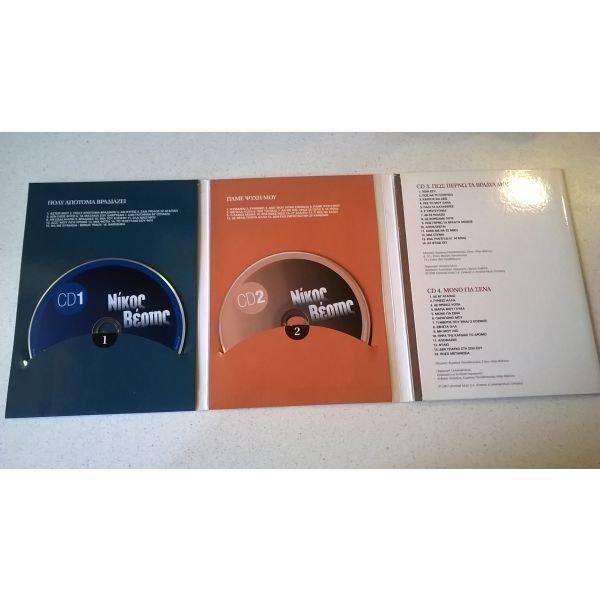 CDs ( 2 ) Νίκος Βέρτης Σε άριστη κατάσταση. Photo 2