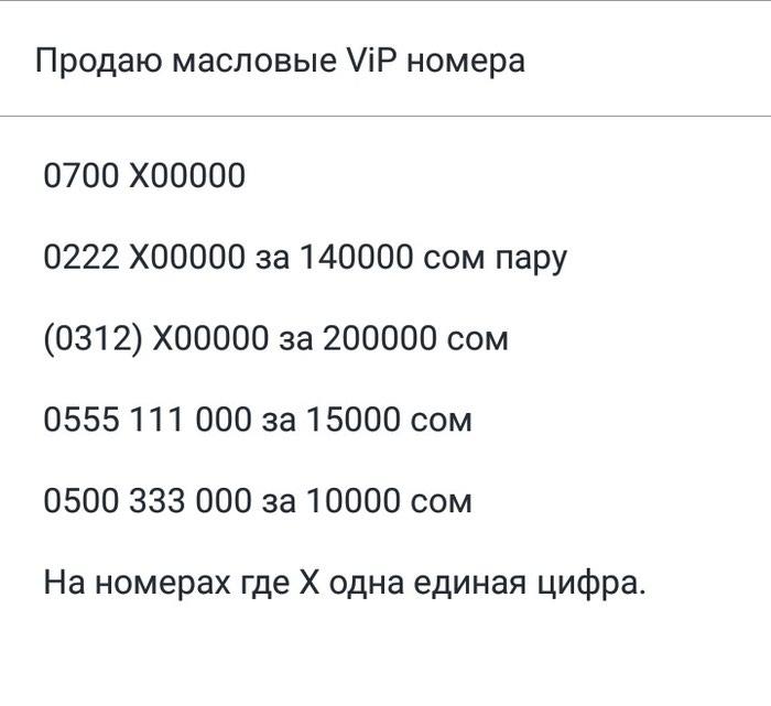 Продаю ViP номерa в Бишкек