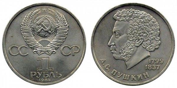 Bakı şəhərində Монета 1984 года — 185 лет со дня рождения Александра Пушкина