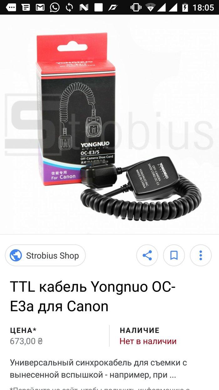"""продаю TTL синхро-кабель фирмы """"Yongnuo"""" в Бишкек"""