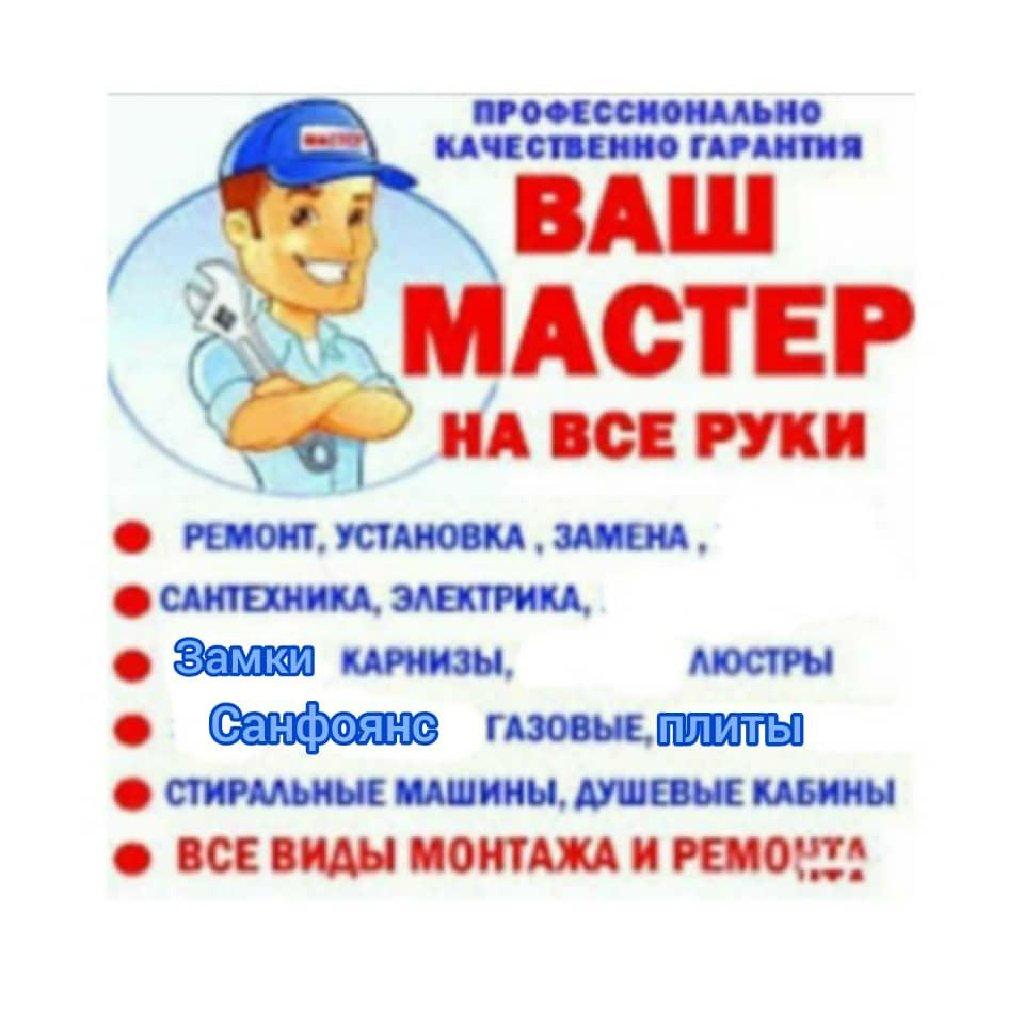 по цене: Договорная: Мастер город Бишкек