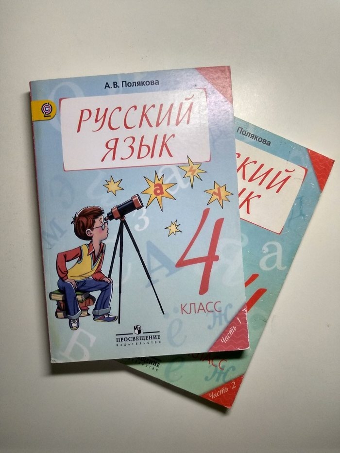 русский язык 4 полякова часть 2