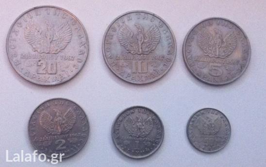 Δίνω τα παρακάτω νομίσματα: