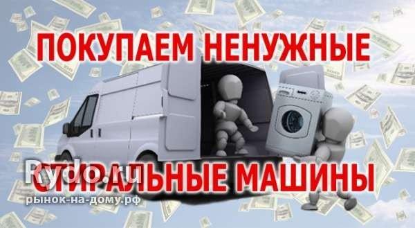 Срочно покупаем б/у ст машины в Душанбе