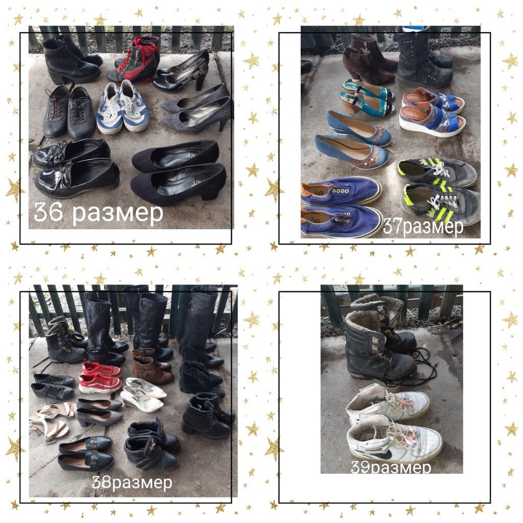Продаю обувь: Продаю обувь