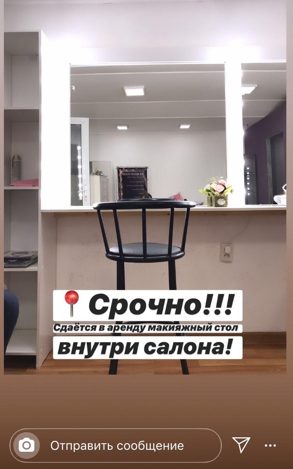 Сдается кресло для визажистов в салоне красоты, так же Кушетка для наращивая рестниц и Маникюрный столик