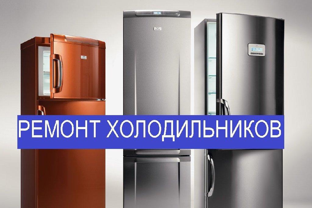 Ремонт холодильников и кондиционеров стиральная машина