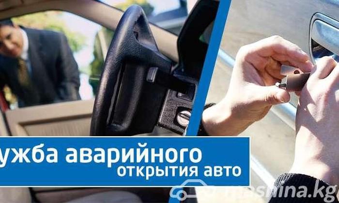Аварийной вскрытие авто 24 часа в Бишкек