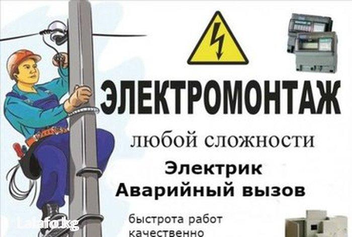 Сантехник. Электрик. Плотник. Чистка в Бишкек