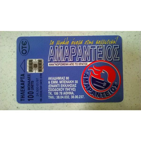 1 τηλεκάρτα - Αμαράντειος - Ανοιχτή 01/97 - 24.500 - Αμαράντειος - 2 σε Αθήνα