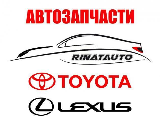 Автозапчасти тойота и лексус  rinat auto самые выгодные цены по городу в Бишкек