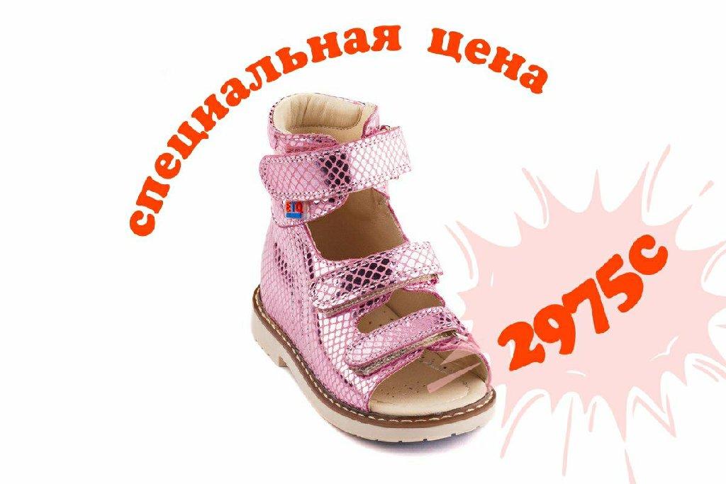 Лечебные сандалии! Новые! производство Турция!
