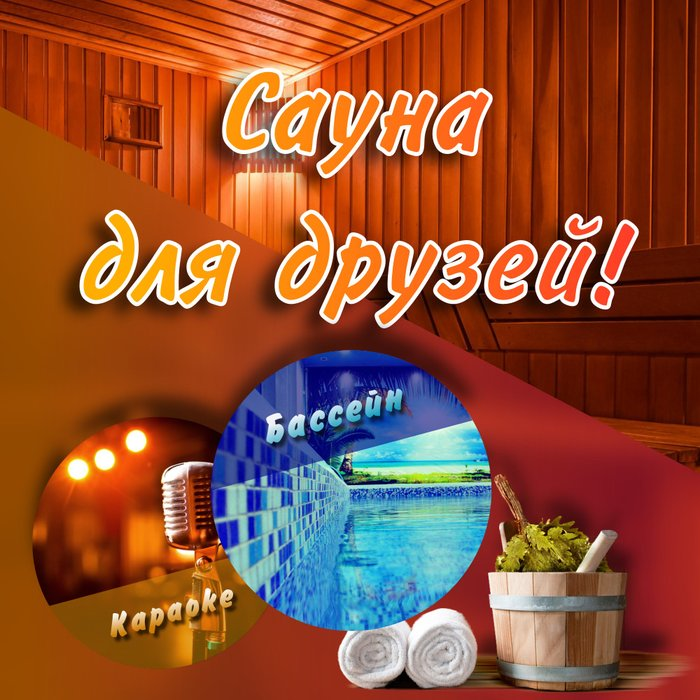 Сауна для друзей! приглашаем всех в Бишкек