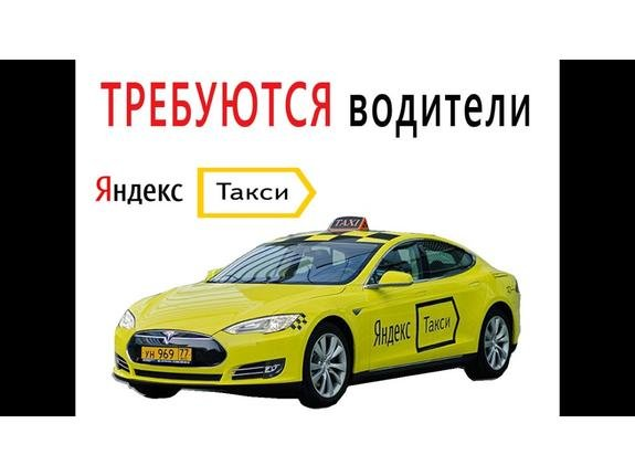 свободный график работы водителем в москве