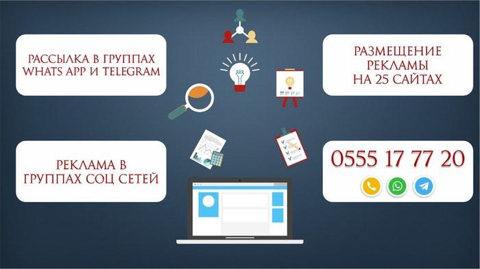 Размещение объявлений на 25 сайтах за в Бишкек
