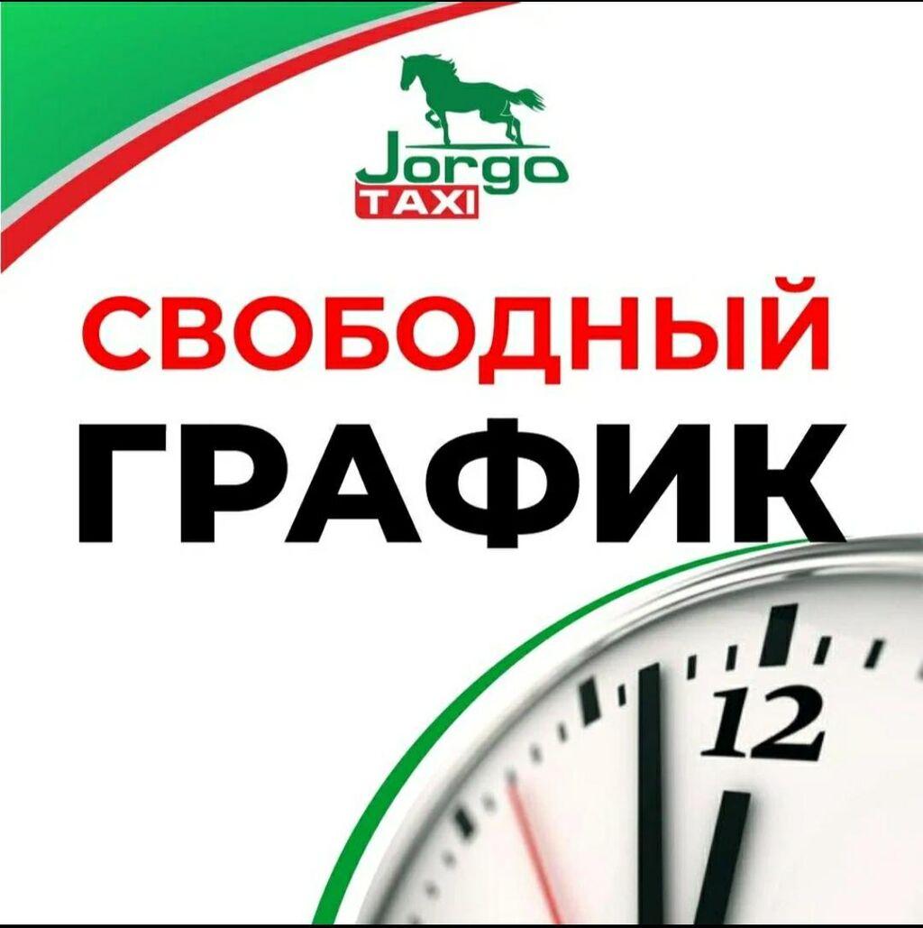 Водители такси - Бишкек: Жорго такси, жорго такси, жорго такси
