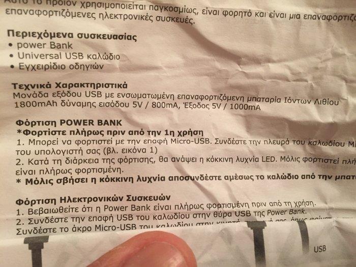 Powebank 5€ na fevgei paidia oloi xreiazomaste ena tetoio pleon!. Photo 2
