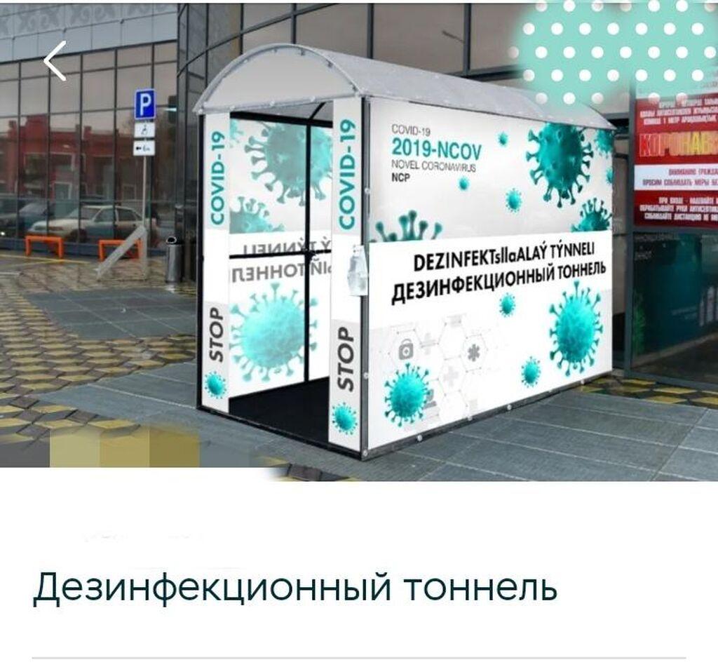 Производство Кыргызстан. По всем вопросам обращайтесь по номеру