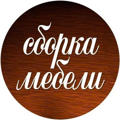 СБОРКА МЕБЕЛИ.918-62-43-41 в Душанбе