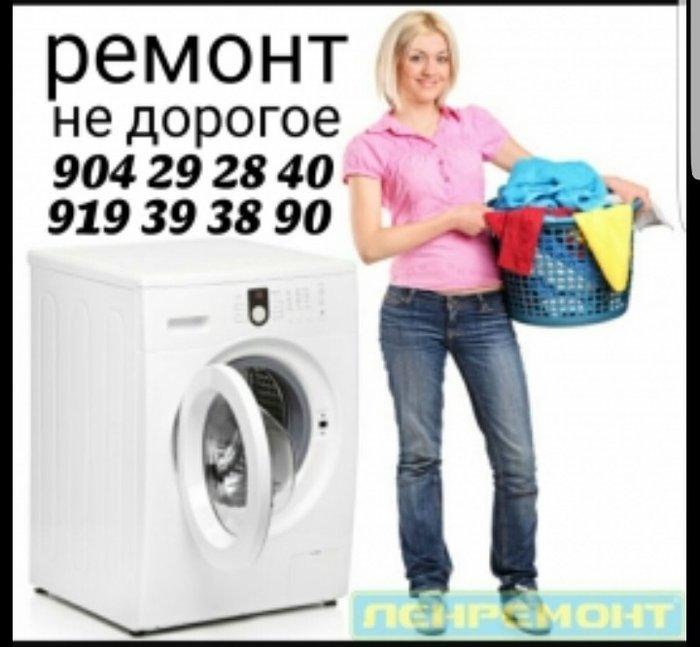 Ремонт стиральных машин автомат приделах в Душанбе +992 919 80 00 85. Photo 0