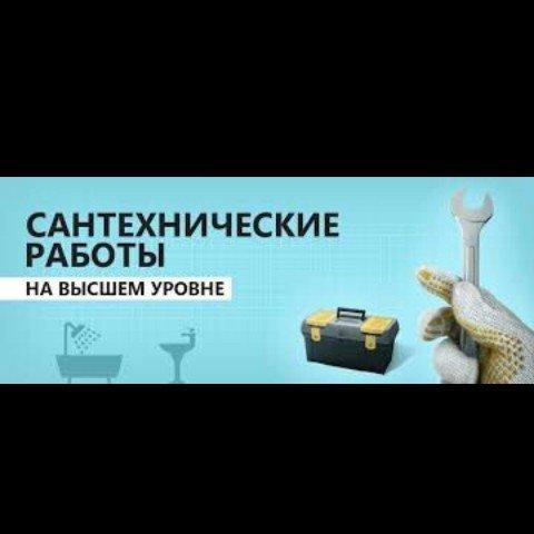 Сантехника и электрика все виды в Бишкек