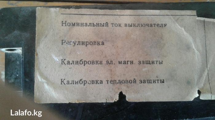 Продаю электрический выключатель! в Бишкек