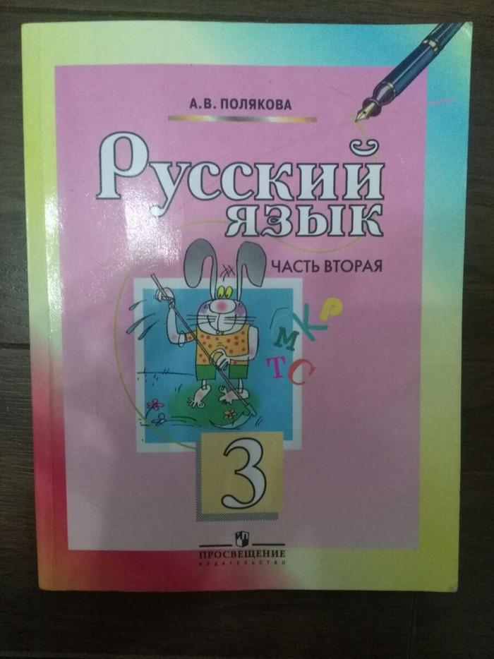 Русский язык. Полякова. 3 класс часть 2. Photo 0