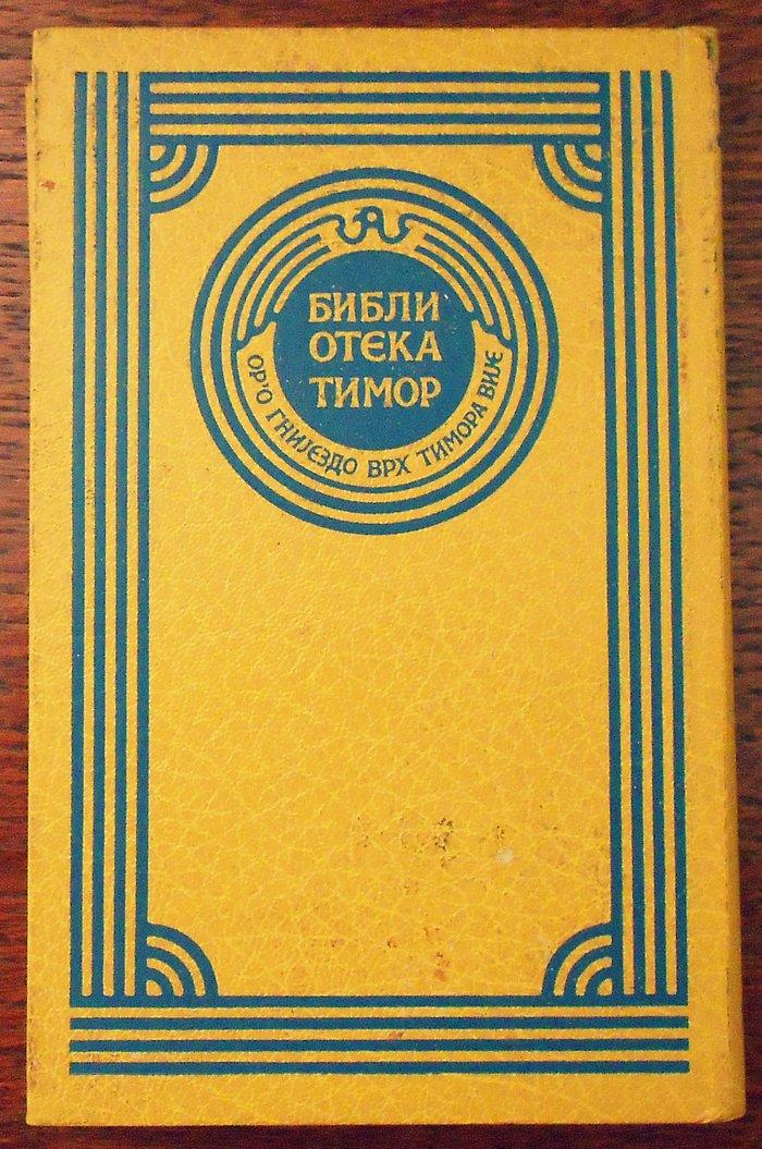 Pripovijesti crnogorske i primorske (Stefan Mitrov Ljubiša) Obod, - Loznica