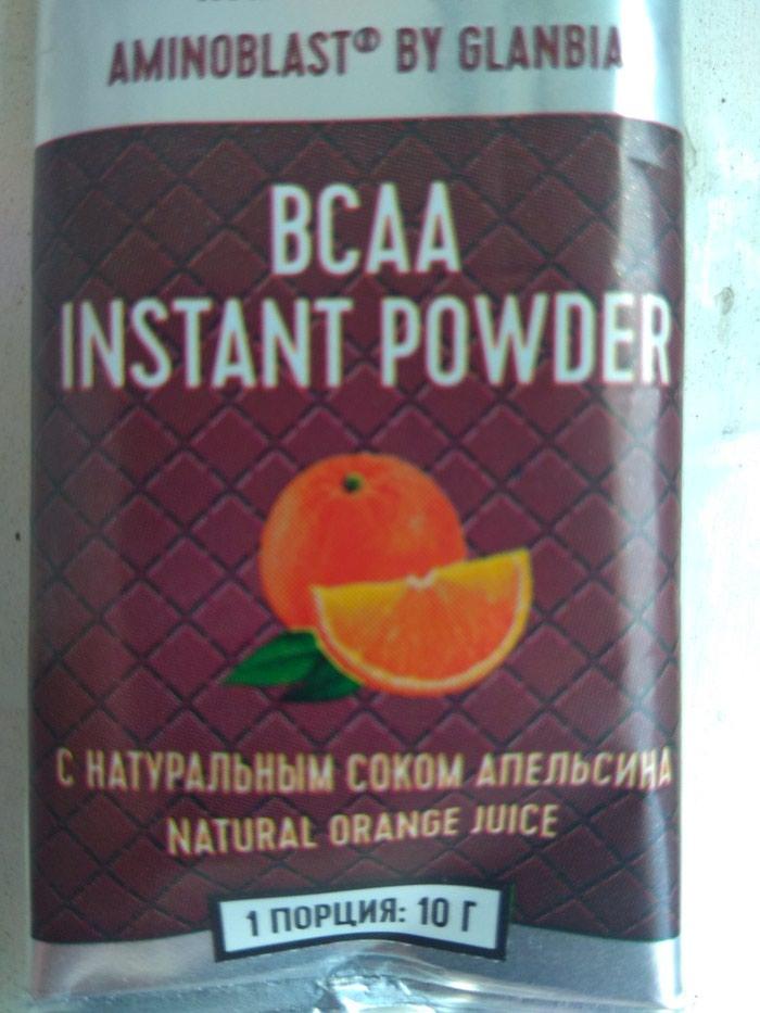 ВСАА (от англ. Branched-chain amino acids - в Душанбе
