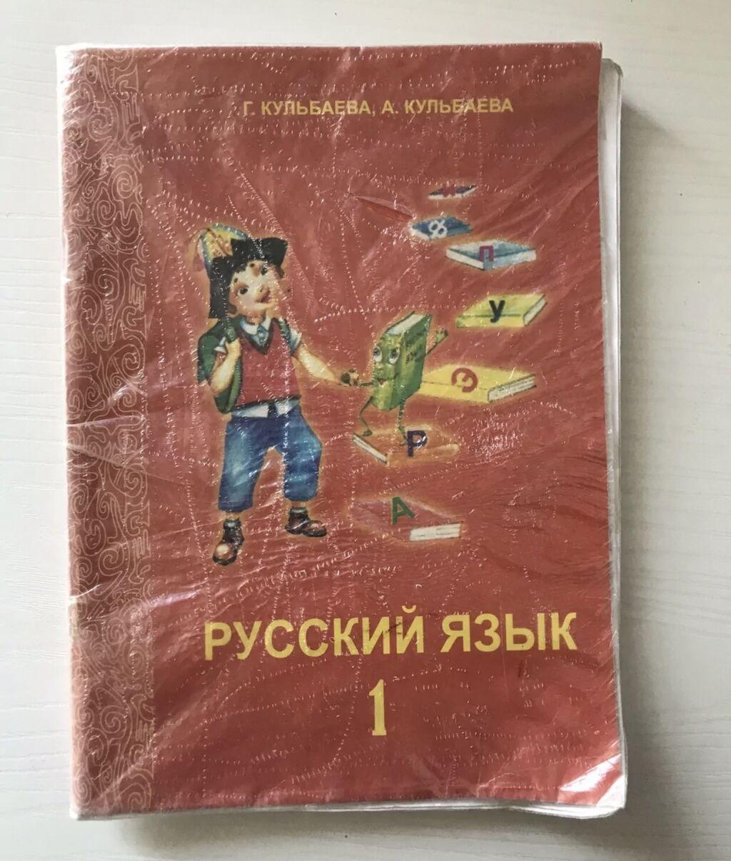 Русский язык 1класс КНИГА г. кульбанва, а кульбаева: Русский язык 1класс КНИГА г. кульбанва, а кульбаева
