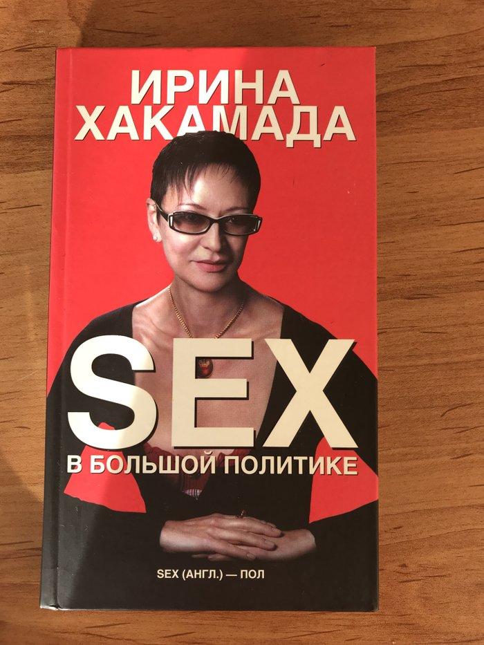 Секс с хакамаду