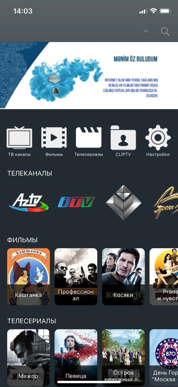 Azərbaycanın ən interaktiv televiziyası olan CLİPTV öz yeni. Photo 5