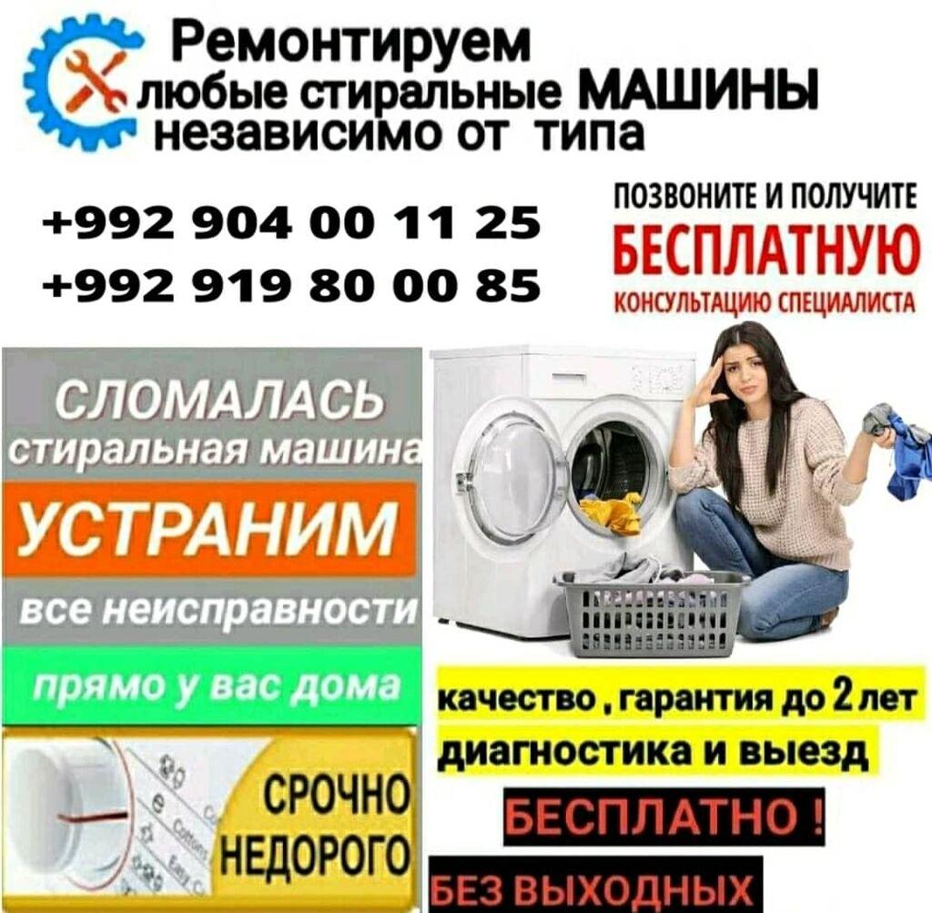 Предлагаю свои услуги по ремонту стиральных машин автомат в Душанбе   Объявление создано 29 Май 2021 03:21:20: Предлагаю свои услуги по ремонту стиральных машин автомат в Душанбе