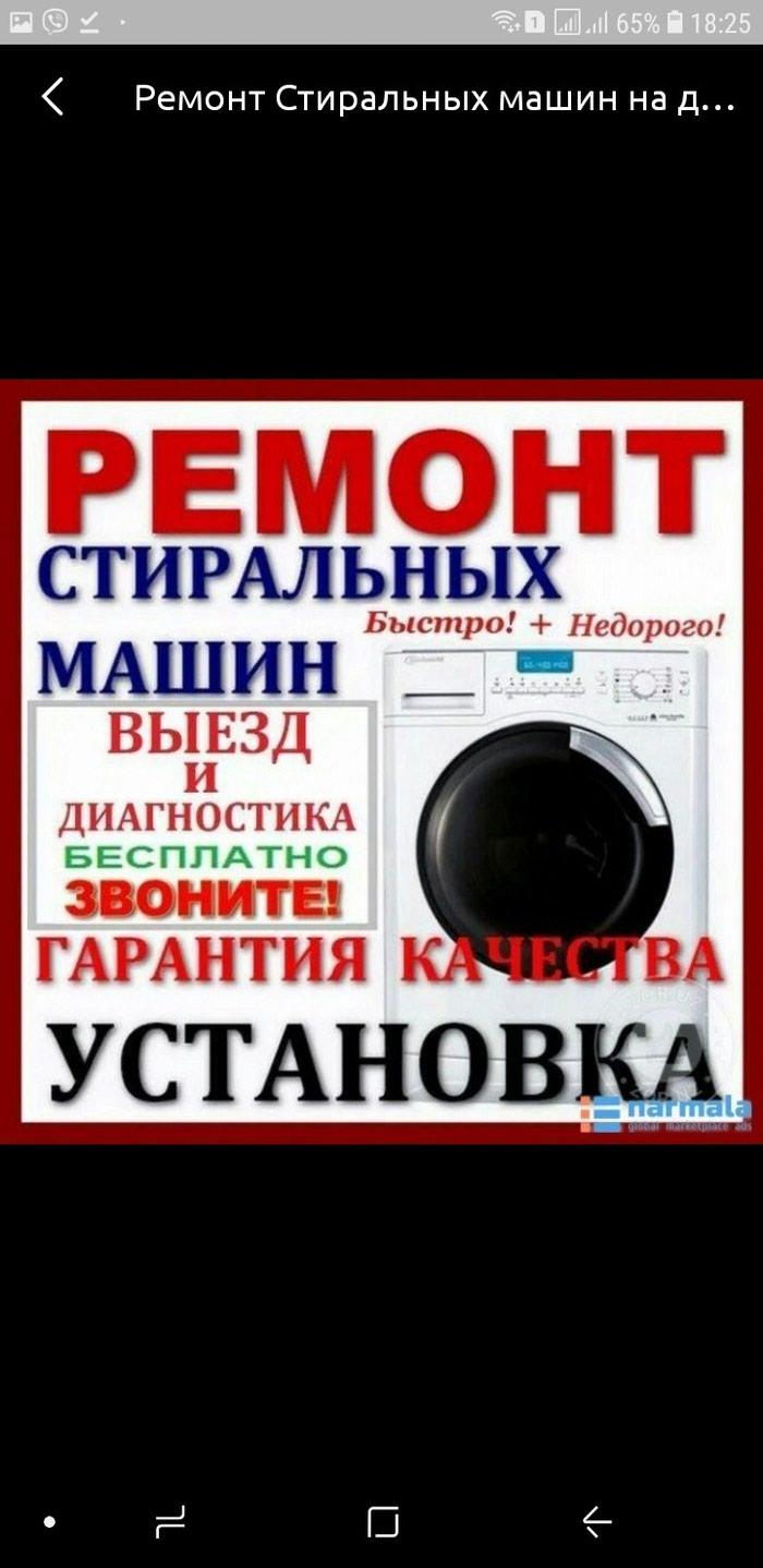 Ремонт термекс, сместитель,и тд мастер на все руки в Душанбе