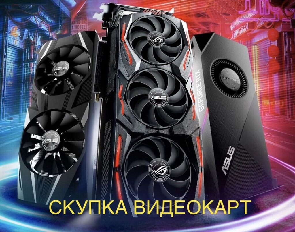 Скупка видеокарт Скупаем видеокарты Nvidia и AMD - от GTX 1050 2gb и в: Скупка видеокарт Скупаем видеокарты Nvidia и AMD - от GTX 1050 2gb и в