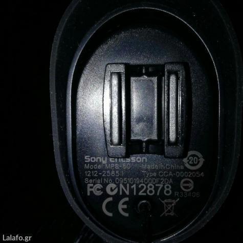 Πωλούνται στερεοφωνικά ηχεία sony ericsson σε άριστη κατάσταση για δυνατές συγκινήσεις