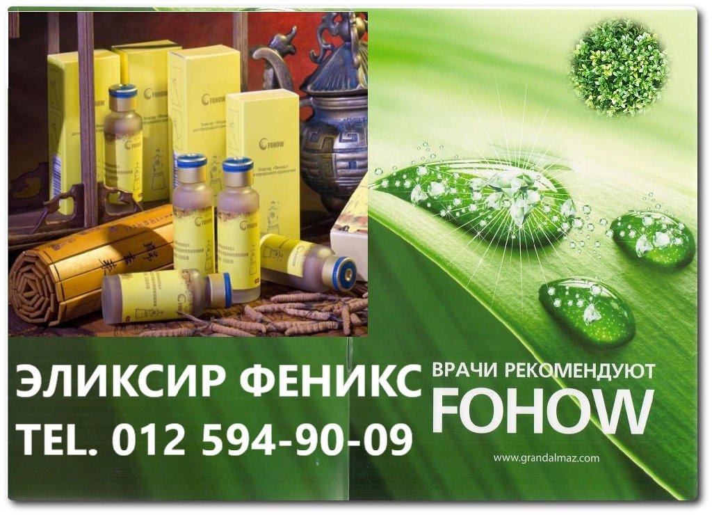Эликсир  Феникс - Fohow – это продукт традиционной китайской медицины, созданный по передовым технологиям производства препаратов внутриклеточного питания