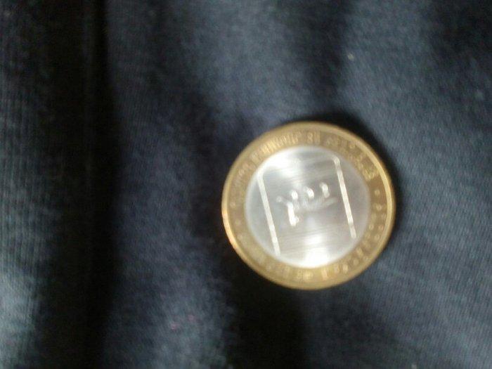 Куплю 10 рублевые монеты россии , с в Бишкек