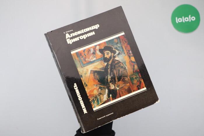 "Книга альбом ""Александр Григорян"" В. Мейланд   Палітурка: м'яка Мова: Книга альбом ""Александр Григорян"" В. Мейланд   Палітурка: м'яка Мова:"