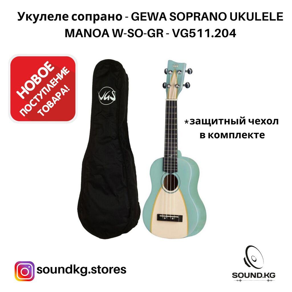 Укулеле сопрано - GEWA SOPRANO UKULELE MANOA W-SO-GR - VG511