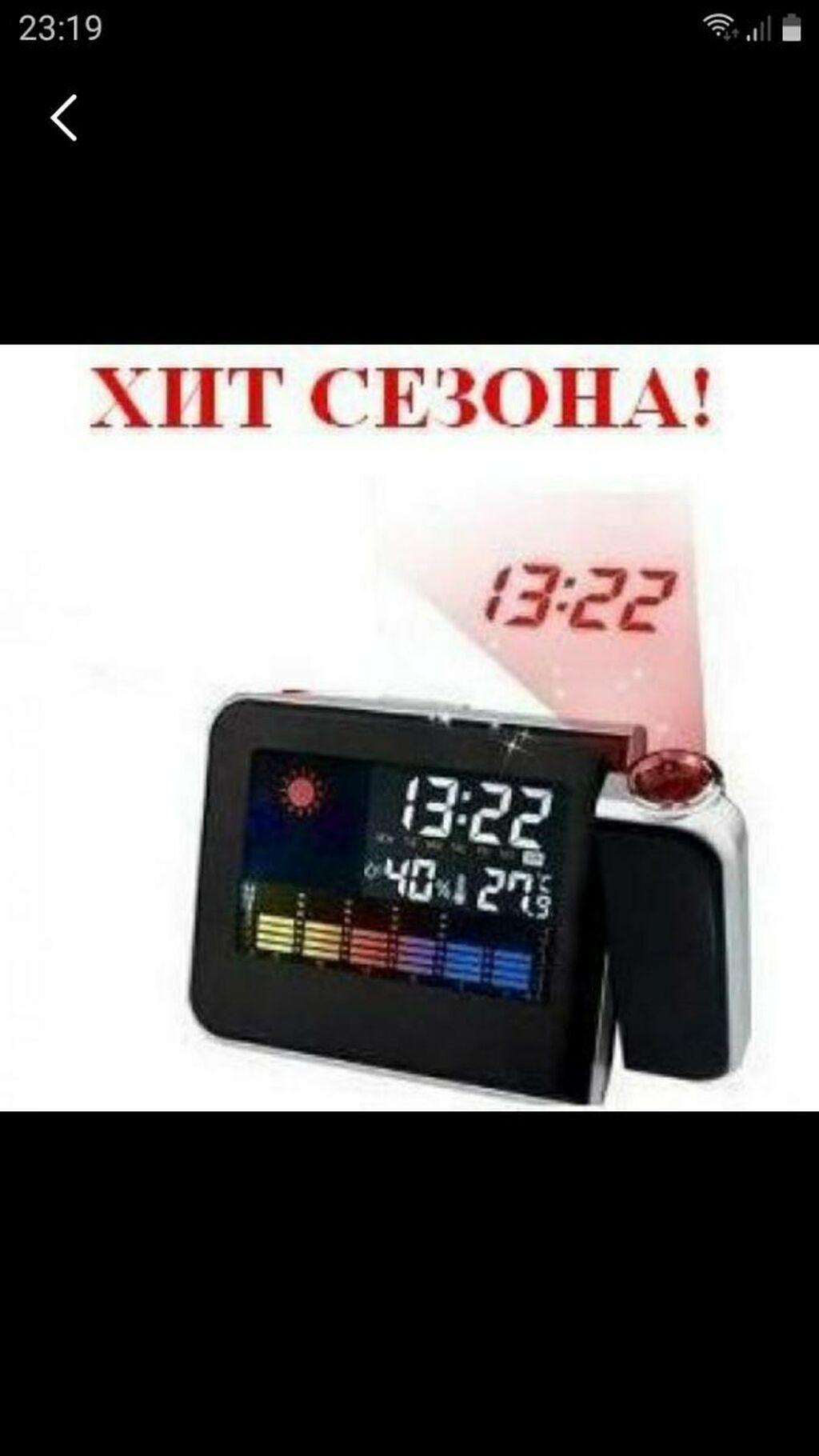 Часы продать бу проекционные сдать через сколько мочу часов