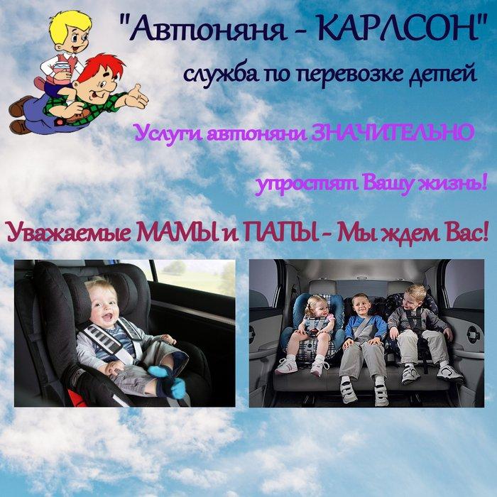 "Автоняня - ""КАРЛСОН"" Служба по перевозке детей* Услуги автоняни в Бишкек"